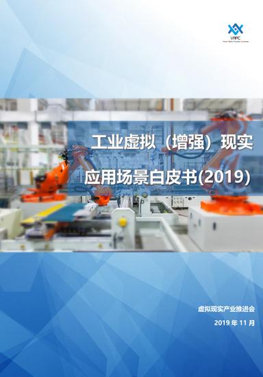2019年工业虚拟现实应用场景白皮书:2023年AR/VR工业市场33.6亿美元(可下载)