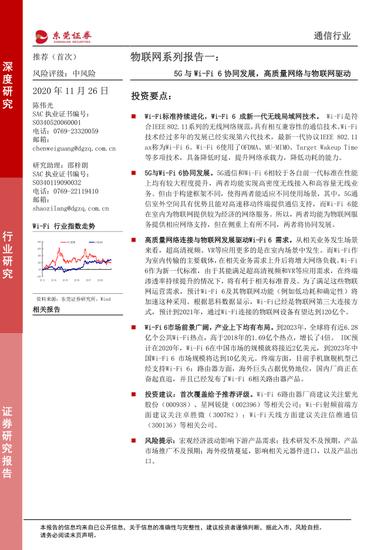 【东莞证券】物联网系列报告一:2023年中国Wi-Fi 6 市场规模将达到10亿美元