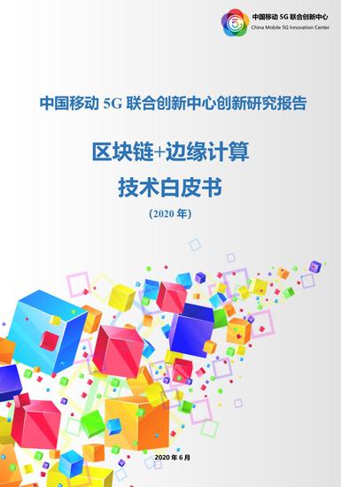 区块链+边缘计算技术白皮书(2020 年)(可下载)