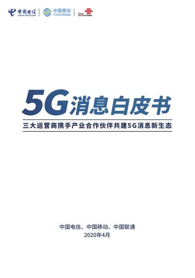 5G消息白皮书:2020年是5G大规模商用年(可下载)