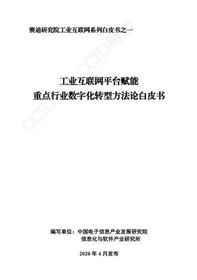 工业互联网平台赋能重点行业数字化白皮书:产品良率提高5%(可下载)