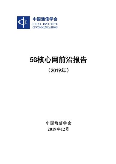 2019年5G核心网前沿报告:2025年IoT连接收入510亿美(可下载)