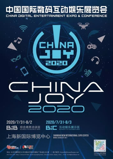 2020chinajoy什么时候
