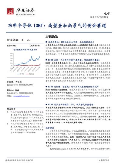 【华安证券】电子深度报告:预计2019-2025年全球功率半导体CAGR4.5%
