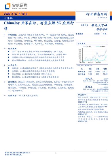 【安信证券】计算机:2024年VR/AR 终端出货量将增长达7670万台