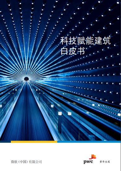 科技赋能建筑白皮书:物联网设备达416亿台(可下载)