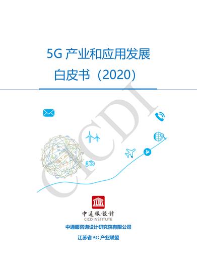 2020年5G产业和应用发展白皮书:投资额预计将达到3.5万亿美元(可下载)