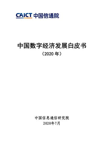 2020年中国数字经济:2019年产业数字化占GDP比重为29.0%(可下载)