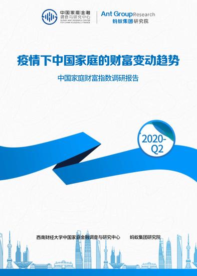 中国家庭财富指数调研报告(Q2):10.8%居民持有商业保险(可下载)