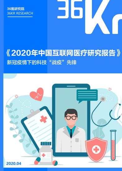 36Kr-2020年中国互联网医疗研究报告:2026年市场规模达2000亿元