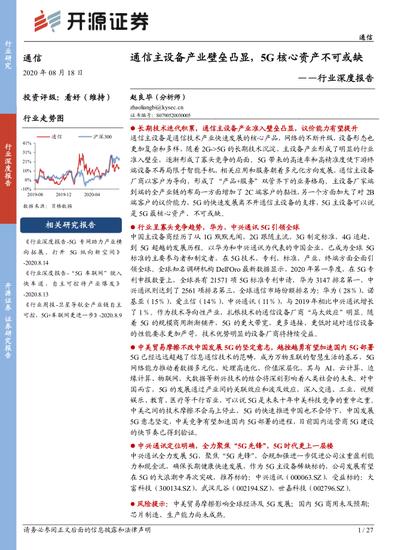【开源证券】通信行业深度报告:2030年5G间接共享10.6万亿总产出