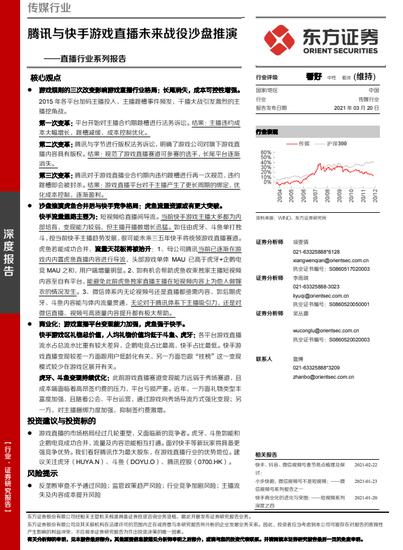 腾讯与快手游戏直播未来战役沙盘推演:虎牙融资超过 45 亿元