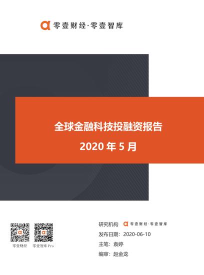 2020年5月全球金融科技报告:全球金融科技较上月下降33.3%(可下载)