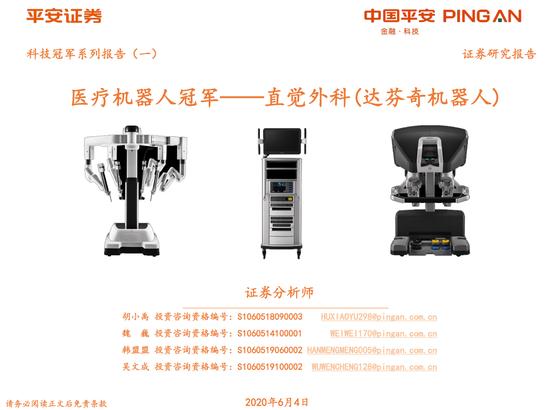 医疗机器人冠军:医疗机器人市场销售额达28亿美元(可下载)