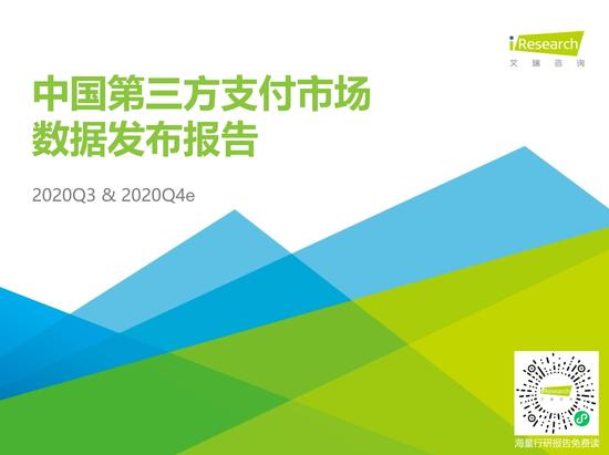 2020年第三季度中国第三方支付行业数据:移动支付交易规模增长至65万亿