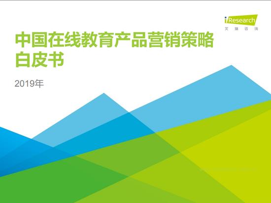 2019年中国在线教育产品白皮书:在线教育付费用户2018年达到1.3亿(可下载)