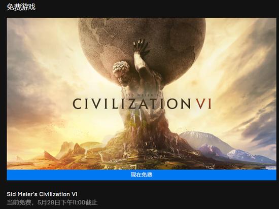 Epic开放《文明VI》免费下载 2020注定是玩家幸福年!