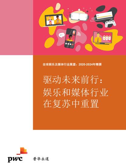 2020-2024全球娱乐及媒体行业展望:2020年全球固定宽带用户将达到10亿