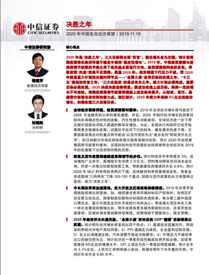 2020年中国宏观经济展望(可下载)