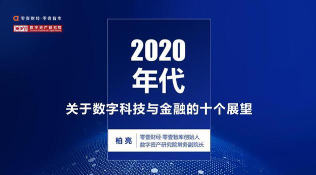 2020数字科技与金融的十个展望:货币互联网将迅猛发展(可下载)