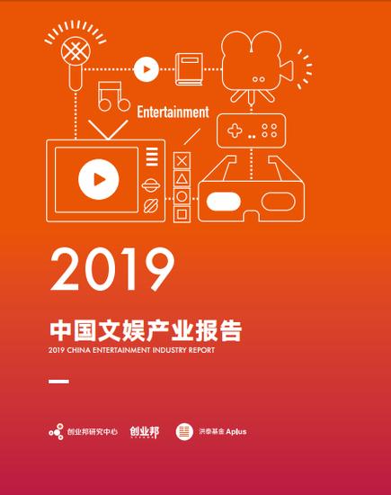 2019中国文娱产业报告:创业投资基金管理人1.47万家(可下载)