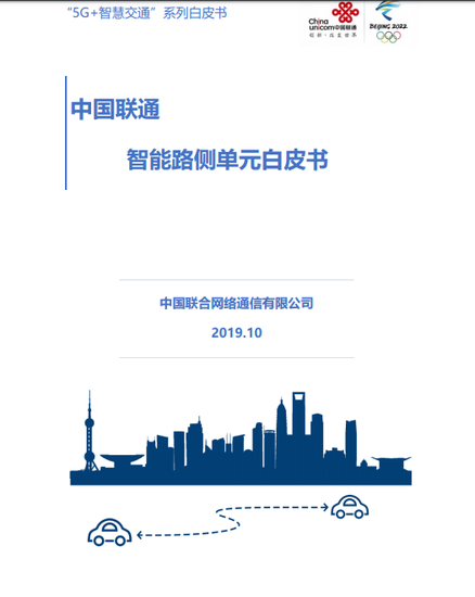 中国联通 智能路侧单元白皮书