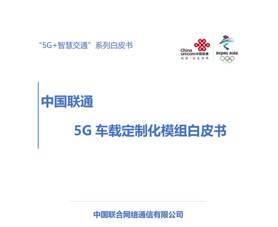 中国联通 5G车载定制化模组白皮书