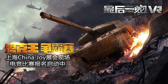 <b>VR电子竞技大赛坦克王争霸赛,将要亮相ChinaJoy</b>