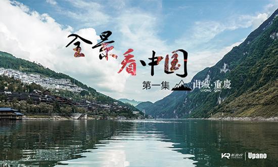 《山城重庆》
