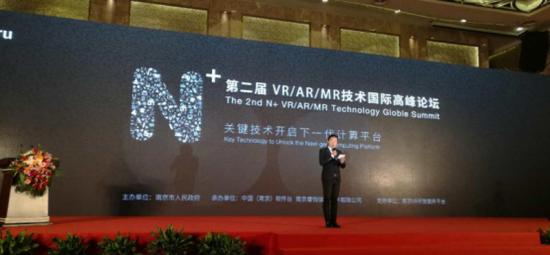 第二届Nibiru N+ VR/AR/MR技术国际高峰论坛于南京举行