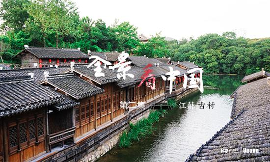 江苏·千华古村