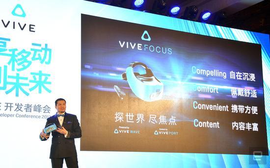 Vive开发者大会