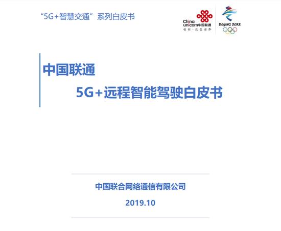 中国联通 5G+远程智能驾驶白皮书