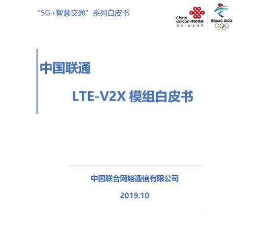中国联通 LTE-V2X模组白皮书