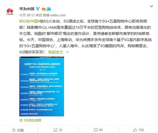 华为将发布全球首个5G+五星购物中心 继5G火车站后又一壮举