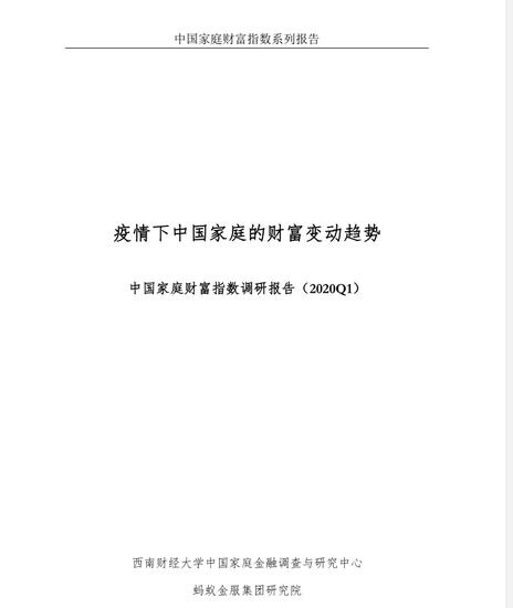 中国家庭财富指数调研报告(2020Q1):可支配现金指数为96.1(可下载)