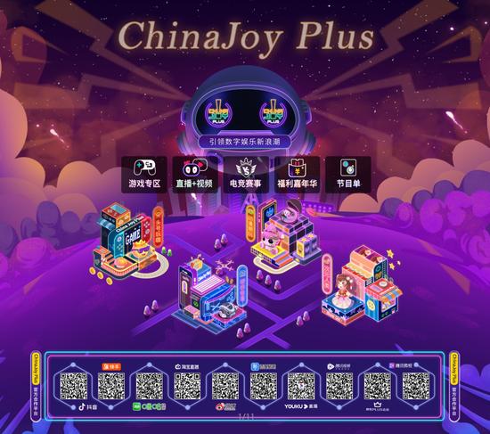2020年第十八届ChinaJoy如期开幕!科技·引领数字娱乐新浪潮