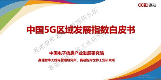 赛迪报告:2020年全球范围中国5G基站总数占比超过50%(可下载)