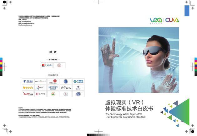 2019世界VR产业大会系列报告(全文+下载)+2018年VR/AR市场数据