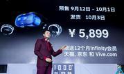 HTC发布Cosmos和VRS系统 售价5899元