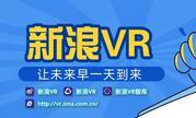 新浪VR头显导购推荐榜
