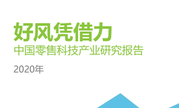 2020年中国零售科技产业研究报告:2019年居民人均CAGR为28.0%(可下载)