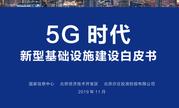国家信息中心:5G模式伴随各行业互联互通(可下载)
