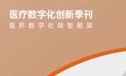 医药数字化转型框架:预计2022年数字经济规模达50万亿元(可下载)