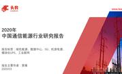 2020年中国通信能源报告:中国铁塔公司新建60万铁塔用于5G(可下载)