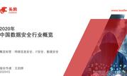 2020年中国数据安全行业概览:2023年中国市场规模达97.5亿元(可下载)