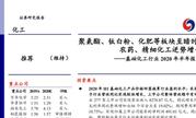 基础化工行业2020年半年报总结:2020年H1实现营业利润494.40亿元(可下载)