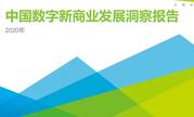 2020年中国数字新商业发展洞察报告:数字经济规模达35.8万亿元(可下载)