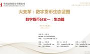 数字货币生态篇:2020Q1中国支付系统金额达1715.15万亿元(可下载)