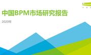 2020年中国BPM市场研究报告:预测2022年规模将超过80亿(可下载)